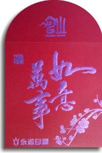 鮮紅珠光紙燙紫金利是封