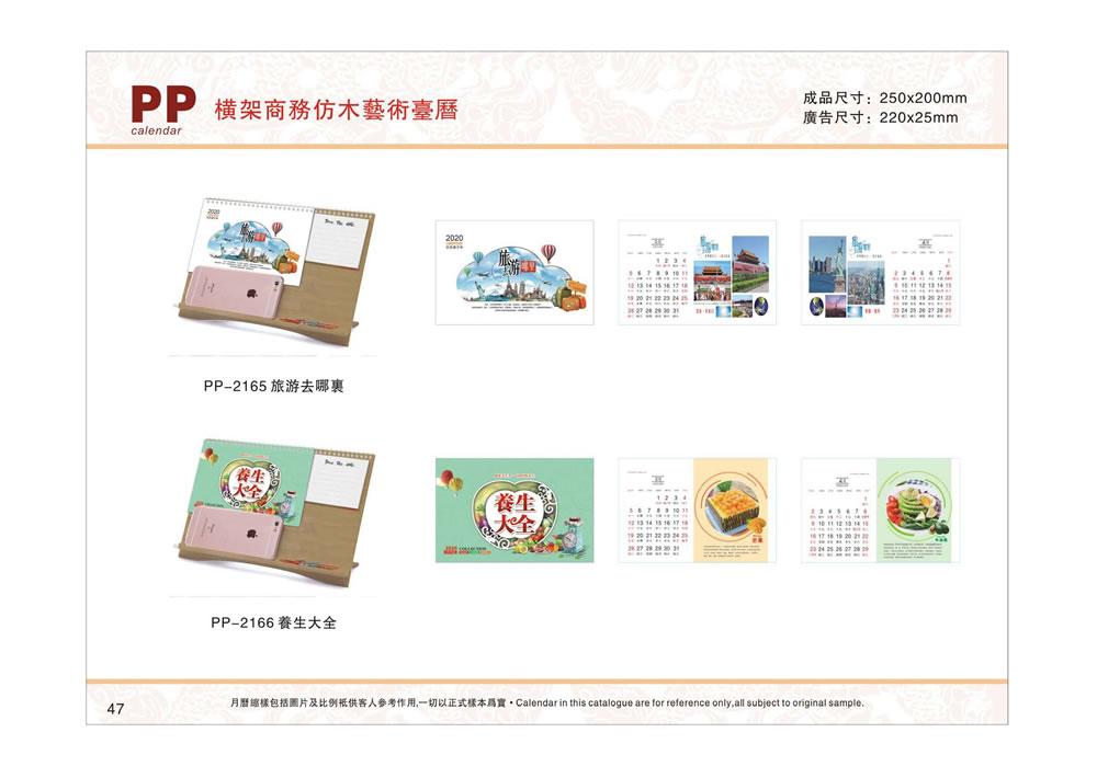 desk_calendar_3