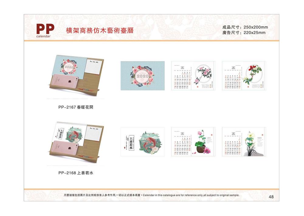 desk_calendar_4