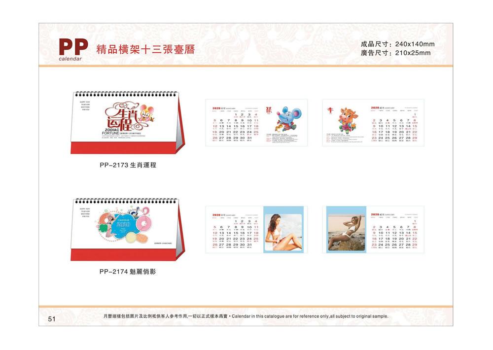 desk_calendar_7