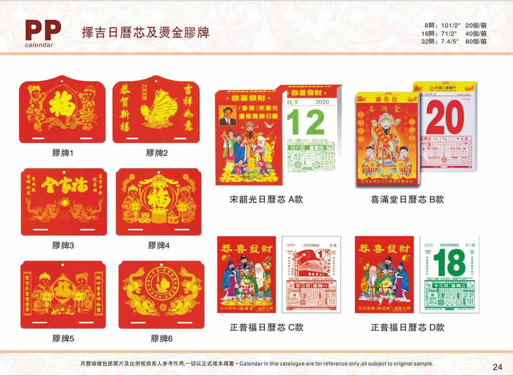 tongsheng_calendar