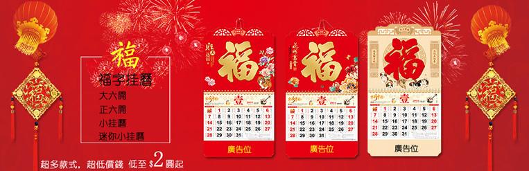 2020福字挂曆